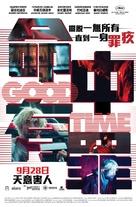 Good Time - Hong Kong Movie Poster (xs thumbnail)