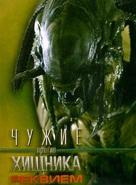 AVPR: Aliens vs Predator - Requiem - Russian Movie Poster (xs thumbnail)