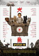 Isle of Dogs - Israeli Movie Poster (xs thumbnail)
