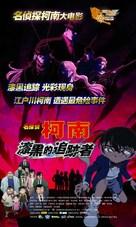 Meitantei Conan: Shikkoku no chaser - Chinese Movie Poster (xs thumbnail)