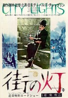 City Lights - Japanese Movie Poster (xs thumbnail)