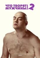 Chto tvoryat muzhchiny! 2 - Russian Movie Poster (xs thumbnail)