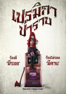 Premika - Thai Movie Poster (xs thumbnail)