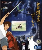Sero hiki no Gôshu - Japanese Blu-Ray cover (xs thumbnail)