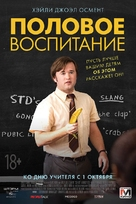 Sex Ed - Russian Movie Poster (xs thumbnail)