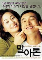 Marathon - South Korean poster (xs thumbnail)