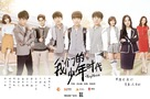 """Boy Hood: Wo Men De Shao Nian Shi Dai"" - Chinese Movie Poster (xs thumbnail)"