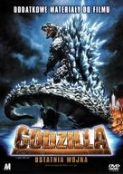 Gojira: Fainaru uôzu - Polish Movie Cover (xs thumbnail)