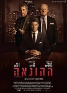 Misconduct - Israeli Movie Poster (xs thumbnail)