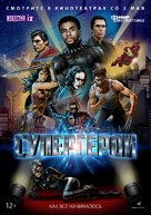 Rise of the Superheroes - Russian Movie Poster (xs thumbnail)