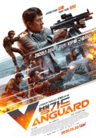 Vanguard - South Korean Movie Poster (xs thumbnail)