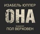Elle - Russian Logo (xs thumbnail)
