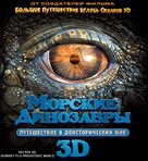 Sea Rex 3D: Journey to a Prehistoric World - Russian Blu-Ray cover (xs thumbnail)