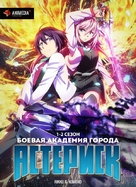 """Gakusen toshi asterisk"" - Russian Movie Cover (xs thumbnail)"