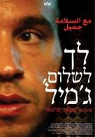 Gå med fred Jamil - Ma salama Jamil - Israeli poster (xs thumbnail)