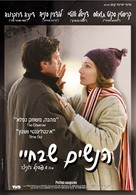 Petites coupures - Israeli Movie Poster (xs thumbnail)