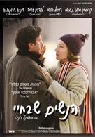 Petites coupures - Israeli Movie Poster (xs thumbnail)