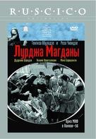 Magdanas lurja - Russian Movie Cover (xs thumbnail)