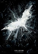 The Dark Knight Rises - Japanese Movie Poster (xs thumbnail)