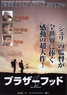 Tae Guk Gi: The Brotherhood of War - Japanese Movie Poster (xs thumbnail)