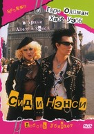 Sid and Nancy - Russian DVD cover (xs thumbnail)