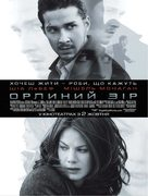 Eagle Eye - Ukrainian Movie Poster (xs thumbnail)
