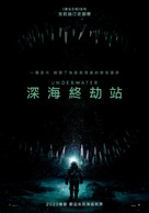 Underwater - Taiwanese Movie Poster (xs thumbnail)