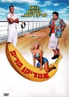 Boat Trip - Israeli DVD cover (xs thumbnail)