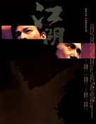 Gong wu - Hong Kong poster (xs thumbnail)