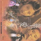 Youyuan jingmeng - Japanese poster (xs thumbnail)