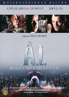 Artificial Intelligence: AI - Russian DVD movie cover (xs thumbnail)