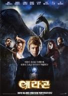 Eragon - South Korean poster (xs thumbnail)