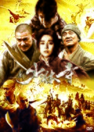 Xin shao lin si - Chinese Movie Cover (xs thumbnail)