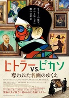 Hitler versus Picasso and the Others - Japanese Movie Poster (xs thumbnail)
