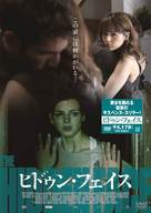 La cara oculta - Japanese DVD movie cover (xs thumbnail)