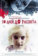 Frostbiten - Russian poster (xs thumbnail)