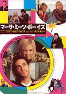 Martha, Meet Frank, Daniel and Laurence - Japanese Movie Poster (xs thumbnail)