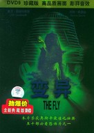 The Fly - Chinese Movie Cover (xs thumbnail)