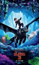 How to Train Your Dragon: The Hidden World - Thai Movie Poster (xs thumbnail)