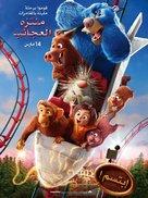 Wonder Park -  Movie Poster (xs thumbnail)