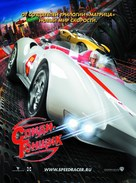 Speed Racer - Russian Movie Poster (xs thumbnail)