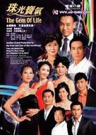 """Chu kwong bo hei"" - Hong Kong Movie Poster (xs thumbnail)"