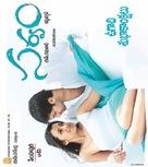 Sarvam - Indian Movie Poster (xs thumbnail)