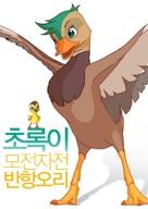 Madangeul Naon Amtak - South Korean Movie Poster (xs thumbnail)