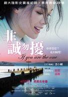 Fei Cheng Wu Rao - Taiwanese Movie Poster (xs thumbnail)
