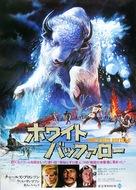 The White Buffalo - Japanese Movie Poster (xs thumbnail)