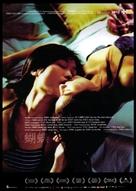 Hu die - Hong Kong poster (xs thumbnail)
