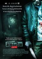 Green Room - Thai Movie Poster (xs thumbnail)
