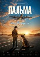 Palma - Russian Movie Poster (xs thumbnail)