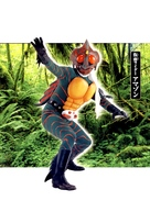 """Kamen Raidâ Amazon"" - Japanese Movie Cover (xs thumbnail)"